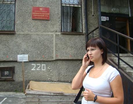 Сразу после слушания Юлии позвонила Анастасия Коврижных, старший помощник прокурора. Сейчас она в отпуске Вместо нее в зале суда должен был появиться Евгений Андриянов.