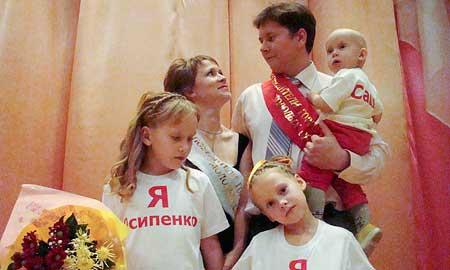 Семья Осипенко, победитель конкурса: «Мы не ожидали, что наши соперники окажутся настолько хорошо подготовленными. Надеялись, что победим, но до последнего момента уверены в этом не были».