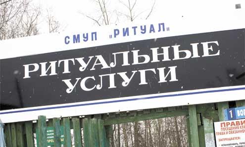 Если «Ритуал» перейдет в МАУ, он не будет платить огромную аренду за территорию кладбища, как требует того закон
