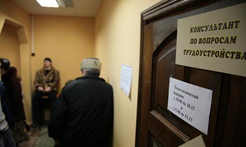 Первоуральский Центр занятости