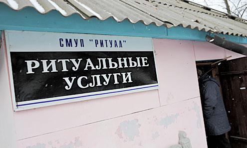 """МУП """"Ритуал"""" один из наиболее значимых унитарных предприятий Первоуральска"""
