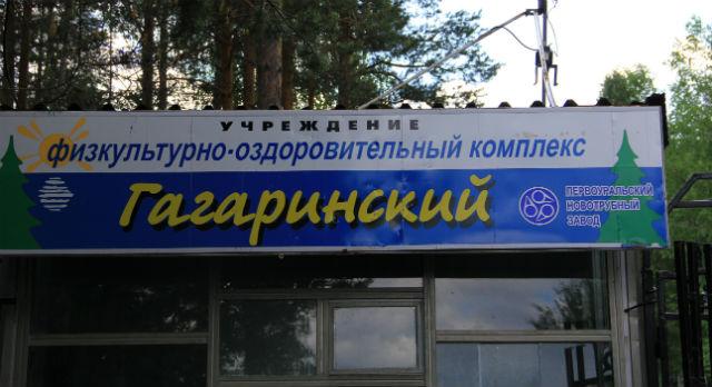 """Этим летом в ФОК им. Гагарина будут отдыхать только дети новотрубников. Тендер для """"простых смертных""""  выиграет, судя по всему, лагерь """"Заря"""" под Асбестом."""