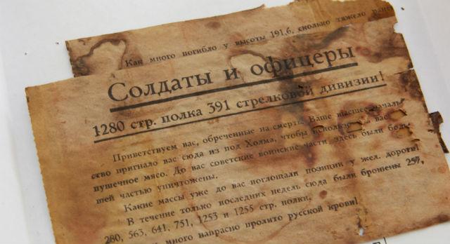 такие листовки распространялись по местам боя, чтобы русские солдаты сдавались в плен. Взамен обещали вернуть их к семьям
