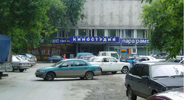 Свердловская киностудия. Фото с сайта ekb.mediamoda.ru
