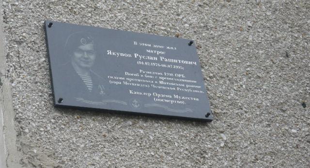 Доска памяти Руслана Якупова