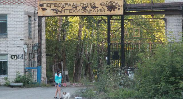 В Советском Союзе завод Сантехизделий был одним из двух подобных заводов в стране. Разорился. Сейчас это пустующие здания.