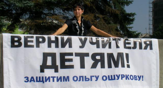 Сторонники уволенной Ольги Ошурковой пикетировали администрацию