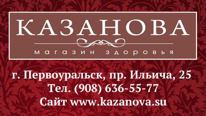 kazanova_logo