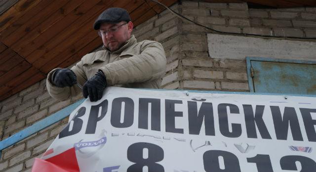 Александр Перминов собственноручно демонтировал рекламные баннеры, власть признала их незаконными.