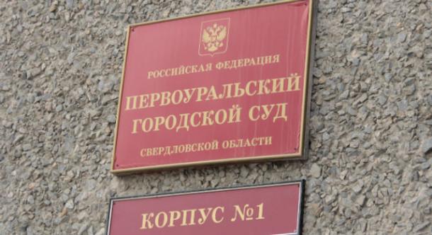 Первоуральский городской суд Фото из архива редакции