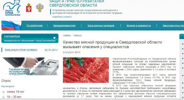 Скрин-шот с сайта www.potrebitel66.ru