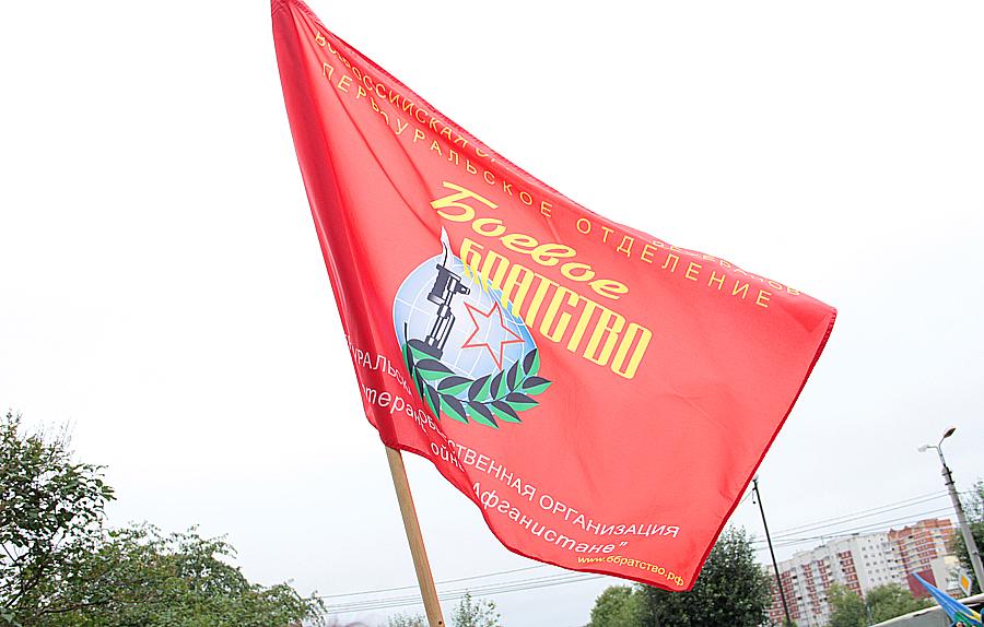 В Первоуральске отметили День воздушно-десантных войск