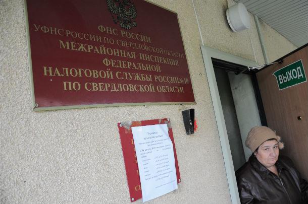 Налоговая служба Первоуральска Фото из архива редакции