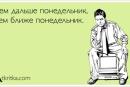 10 «аткрыток» о трудном понедельнике