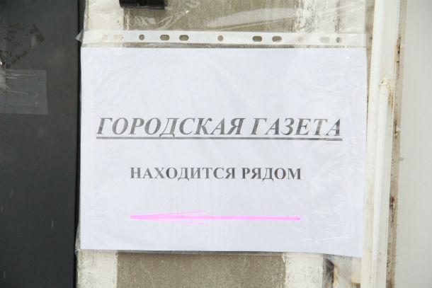 Табличка на дверях городского архива