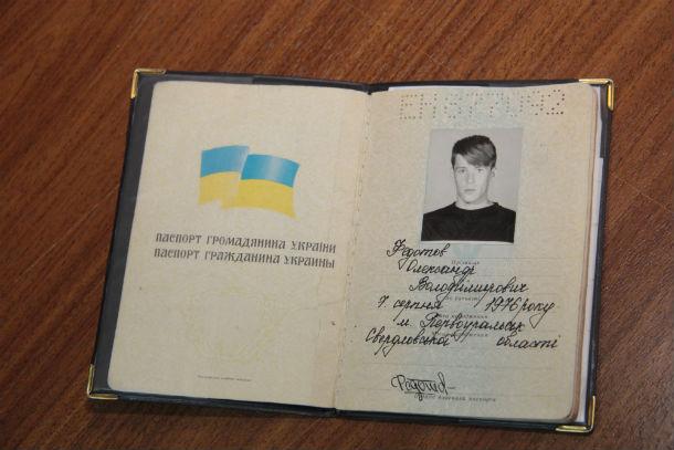 Паспорт гражданина Украины  Википедия