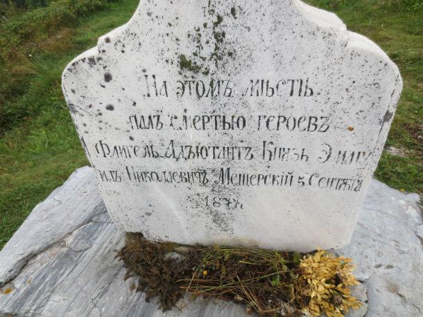 Крест на месте гибели флигель-адъютанта князя Эммануила Мещерского Фото предоставлено Ольгой Варгановой