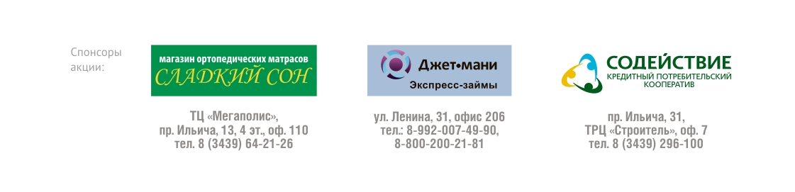 """""""Городские вести"""" выражают благодарность спонсорам акции"""