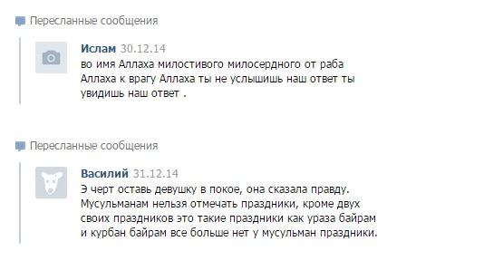 черногубов_угрозы
