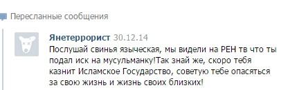 скрин_угрозы