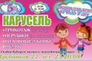 Карусель_на сайт