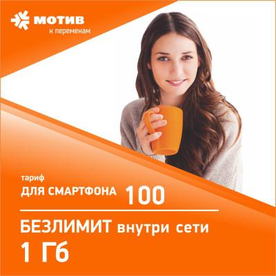 Смартфон 100_