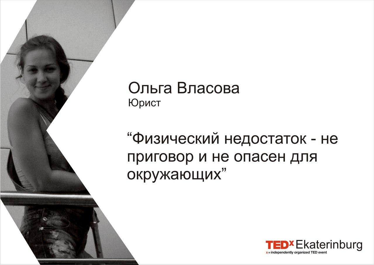 Ольга Власова из Первоуральска