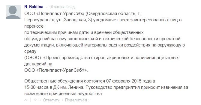 """Комментарий на сайте """"Городских вестей"""""""