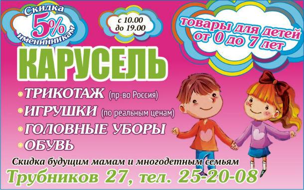 Karusel_na-sajt1-610x382