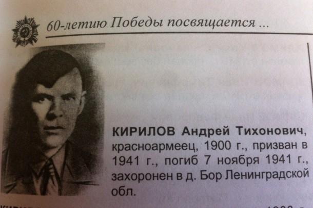 "Страница из ""Книги Памяти"""