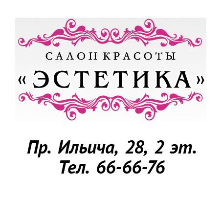 лого эстетика