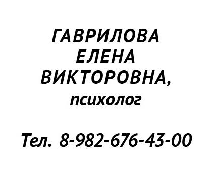 лого гаврилова