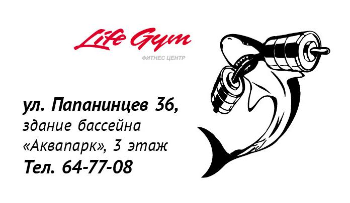 лого лайф джим