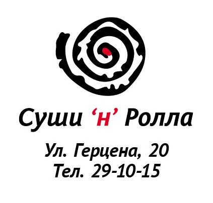 лого суши