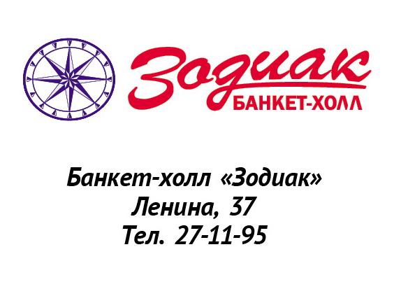 лого зодиак
