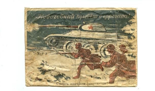 Эту новогоднюю открытку с фронта сапер Георгий Анкудинов прислал семье в начале 1942 года.