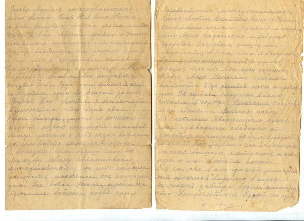 Одно из писем Георгия Анкудинова