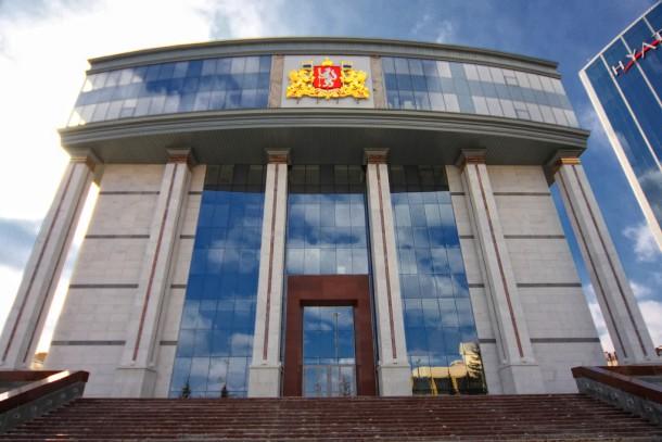 Законодательное собрание Свердловской области Фото с сайта sverdlovsk.er.ru