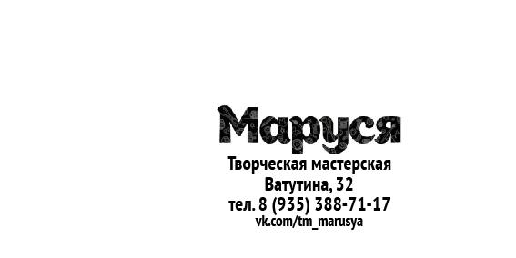 лого _Маруся-01-01