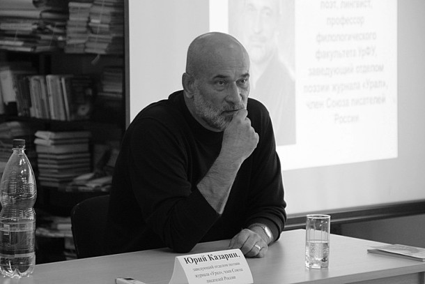 Литератор Юрий Казарин Фото Анны Неволиной