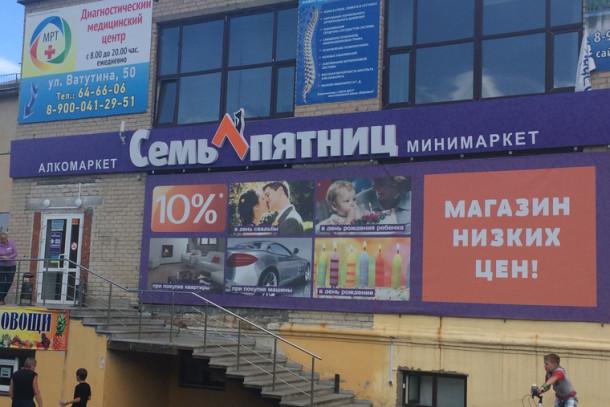 Алкомаркет на улице Ватутина в Первоуральска Фото Алексея Коробейникова