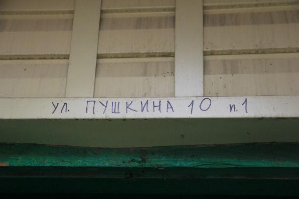 Дом №10 по ул. Пушкина Фото: Анна Неволина. Городские вести