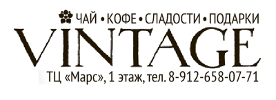 Винтаж