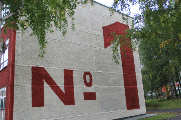 Новый фасад школы стал более стильным. Фото Анны Неволиной