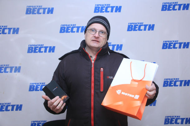 Борис Берняев - победитель конкурса Хитрости жизни счастливый обладатель сотового телефона от компнаии МОТИВ