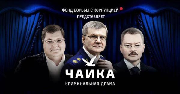 Фото с сайта chaika.navalny.com