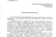 Письмо обращения в управлению образования. Документ кликабельный
