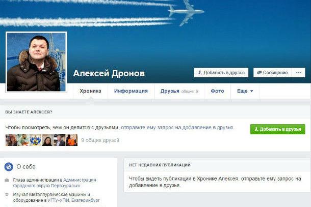 Страничка Алексея Дронова в Фэйсбуке
