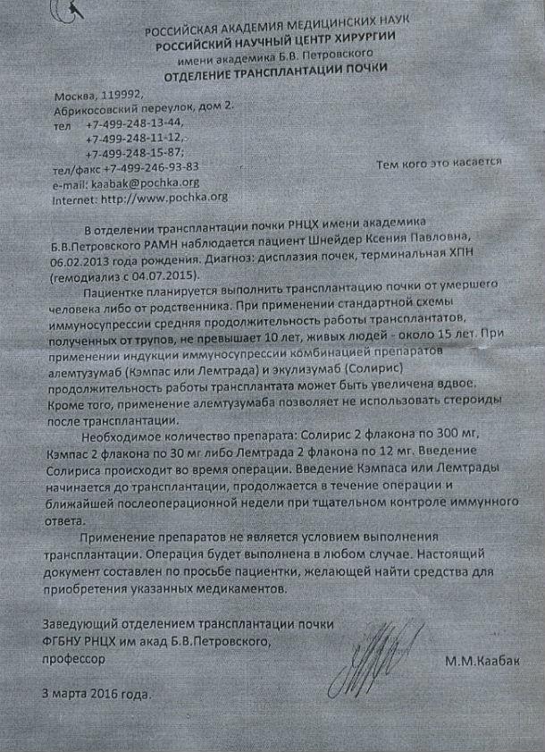 В заключении врача написано, какие лекарства необходимы Ксюше для лечения