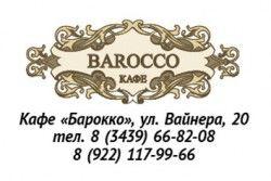 1 барокко